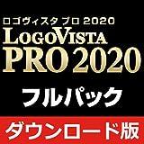 LogoVista PRO 2020 フルパック ダウンロード版