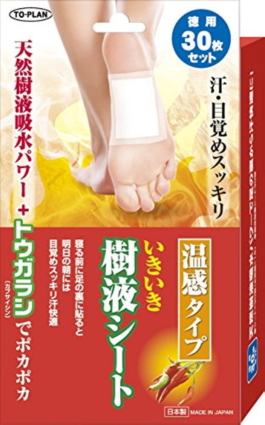 トイレ慎重卒業記念アルバムTO-PLAN(トプラン) 温感タイプいきいき樹液シート30枚入