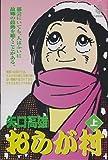 おらが村 / 矢口 高雄 のシリーズ情報を見る