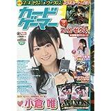 カードゲーマーvol.37 (ホビージャパンMOOK 830)