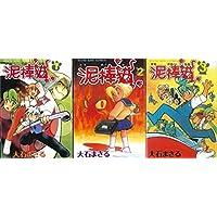 泥棒猫 1~最新巻(ヤングキングコミックス) [マーケットプレイス コミックセット]
