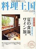 料理王国 2011年 07月号 [雑誌] 画像