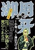 御用牙 忠義と王道編 (キングシリーズ 漫画スーパーワイド)
