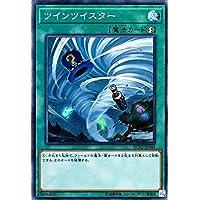 ツインツイスター スーパーレア 遊戯王 レアリティコレクション 20th rc02-jp044