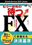 DVD もう一歩先の待つFX 通貨の相関性とV字トレンド 【感謝祭2011】 (<DVD>)