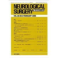 NEUROLOGICAL SURGERY (脳神経外科) 2008年 02月号 [雑誌]