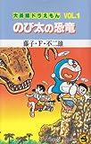 大長編ドラえもん (Vol.1) のび太の恐竜 (てんとう虫コミックス)