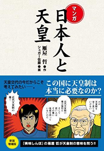 マンガ日本人と天皇 新装増補版