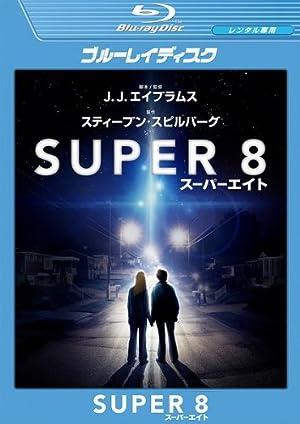 SUPER 8 スーパーエイト ブルーレイディスク [レンタル落ち]