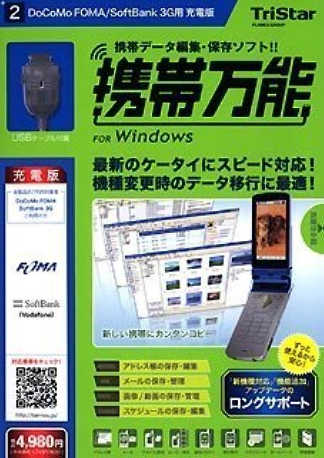 キリスト食用おもちゃ携帯万能 for Windows DoCoMo FOMA / SoftBank 3G用 充電版