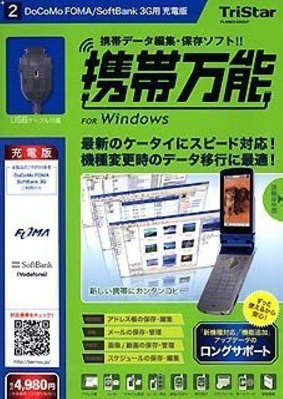 魅力的であることへのアピール吸い込むエジプト携帯万能 for Windows DoCoMo FOMA / SoftBank 3G用 充電版