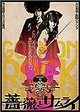 『薔薇とサムライ』DVD