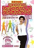 小学生のためのカッコカワイイなりきりダンス〈Vol.1〉―目標8時間!!
