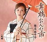 晩鐘♪椎名佐千子のCDジャケット