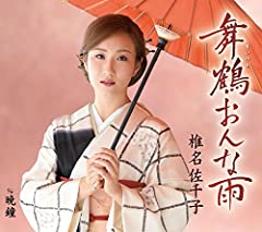 椎名佐千子「舞鶴おんな雨」のジャケット画像
