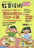教育技術小三・小四 2019年 09 月号 [雑誌]