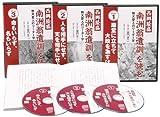CD+書籍 西郷隆盛「南洲翁遺訓」を読む