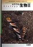 高等学校 生物Ⅱ biology【文部科学省検定済教科書 高等学校理科用】 (生物Ⅱ)