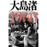 大島渚1960