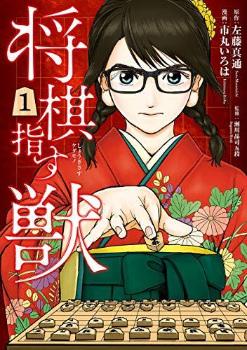 将棋指す獣 1巻 (バンチコミックス)