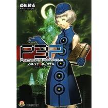 ペルソナ3ポータブル ベルベットブルー (ファミ通文庫)