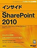インサイド MICROSOFT SHARE POINT 2010 (Microsoft Press)