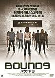 BOUND9 バウンド9[DVD]