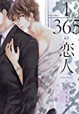 1/365の恋人【電子特典付き】 (フルールコミックス)