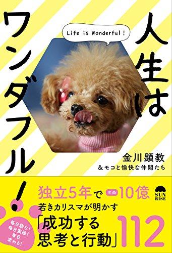 人生はワンダフル! ~Life is Wonderful! ~