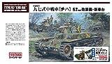 ファインモールド 1/35 帝国陸軍 九七式中戦車 チハ 57mm砲装備新車台 プラ製インテリア&履帯付セット プラモデル 35725