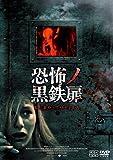 恐怖ノ黒鉄扉[DVD]