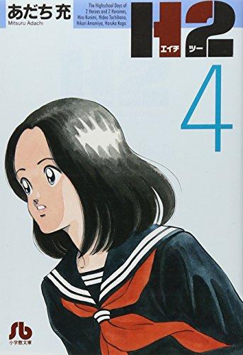 H2〔文庫版〕 4 (小学館文庫 あI 64)