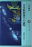 逆転の古代史〈1〉日本原初漢字の証明 (ロッコウブックス)