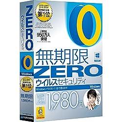 ウイルスセキュリティZERO(最新) Win10対応
