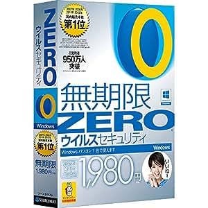 ウイルスセキュリティZERO(最新)|Win10対応