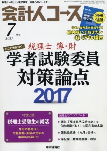 会計人コース 2017年 07月号[雑誌]