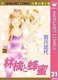 林檎と蜂蜜 21 (マーガレットコミックスDIGITAL)