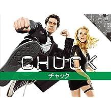 CHUCK/チャック<サード・シーズン>(吹替版)