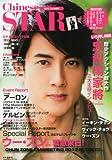 Chinese STAR (チャイニーズスター) 2013年 08月号 [雑誌]