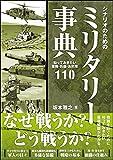 シナリオのためのミリタリー事典 知っておきたい軍隊・兵器・お約束110 (Entertainment&IDEA)