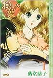 癒しの葉 HMB / 紫堂 恭子 のシリーズ情報を見る