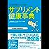 サプリメント健康事典 (集英社女性誌eBOOKS)