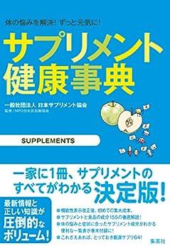 [一般社団法人日本サプリメント協会]のサプリメント健康事典 (集英社女性誌eBOOKS)