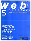 Web creators (ウェブクリエイターズ) 2007年 05月号 [雑誌]
