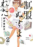 制服ぬすまれた【マイクロ】(2) (flowers コミックス)