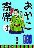 おやこ寄席ライブ 4 (<CD>)