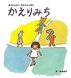 かえりみち (単行本絵本)