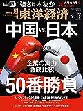 週刊東洋経済 2018年9/15号 [雑誌] (中国vs.日本 50番勝負 中国の強さは本物か)