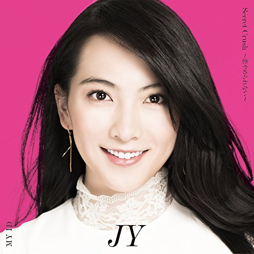 Secret Crush 〜恋やめられない〜 /MY ID