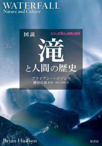 図説滝と人間の歴史 (シリーズ人と自然と地球)